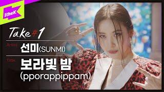 [4K] 선미(SUNMI) _ 보라빛 밤(pporappippam)   퍼포먼스   Take#1   테이크원   Performance