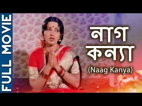 Naag Kanya (HD) - Superhit Bengali Movie |...