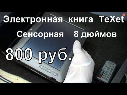 Электронная книга Texet TB840-HD. Продана.