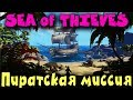 Игра Sea of Thieves - секреты вулкана и капитана Морроу + Поиск мегалодона