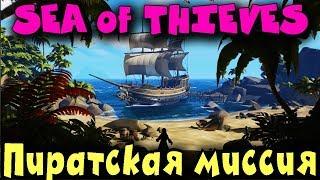 Игра Sea Of Thieves   секреты вулкана и капитана Морроу  Поиск мегалодона