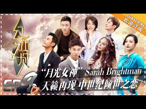 "PhantaCity《幻乐之城》 EP9: La Luna - Sarah Brightman ""Scarborough Fair"" Made Faye Goosebumps【湖南卫视官方频道】"