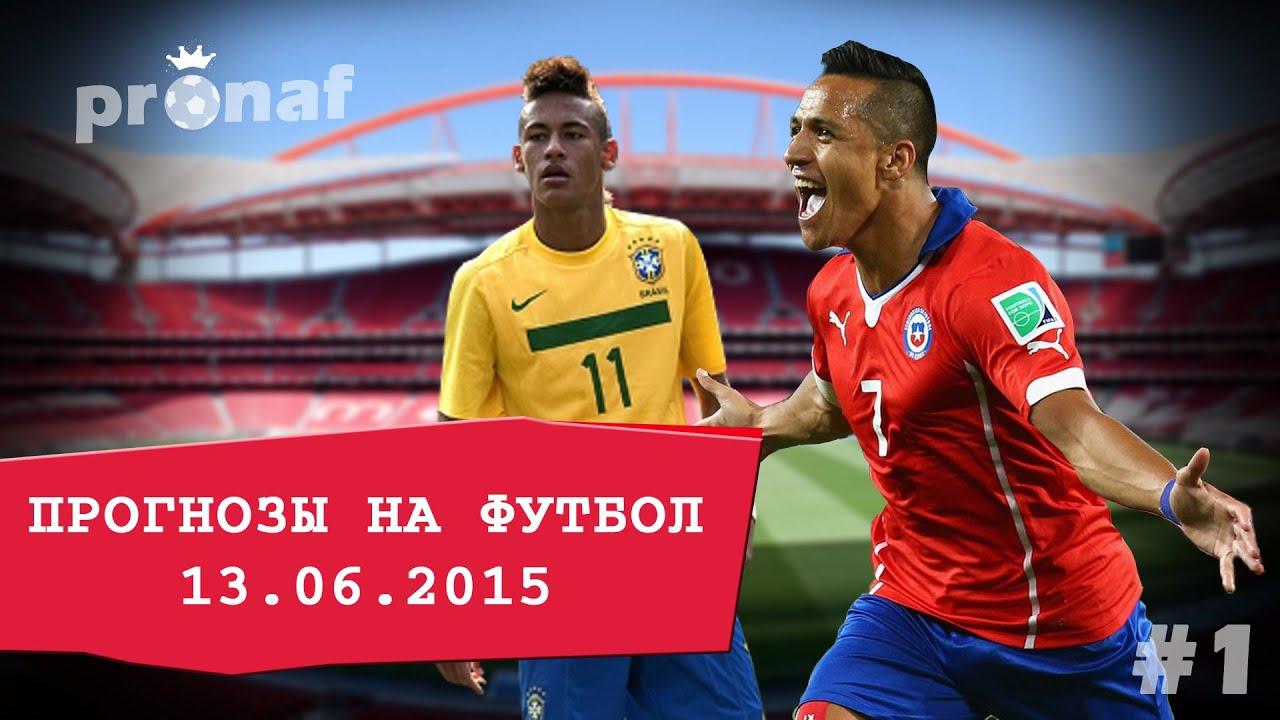 Футбольные на матчи настоящие прогнозы