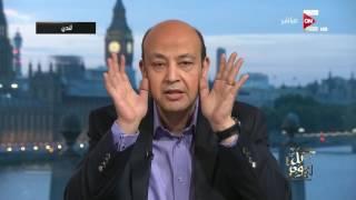 كل يوم - عمرو اديب: تدخل على الـ BBC العربي تحس انك فى موقع الجزيرة