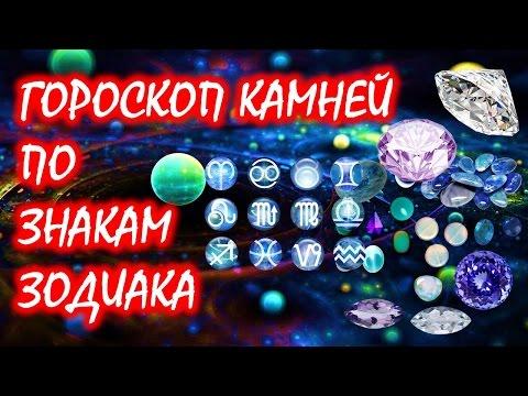 Гороскоп камней по знакам зодиака 🔷 💎 🔹