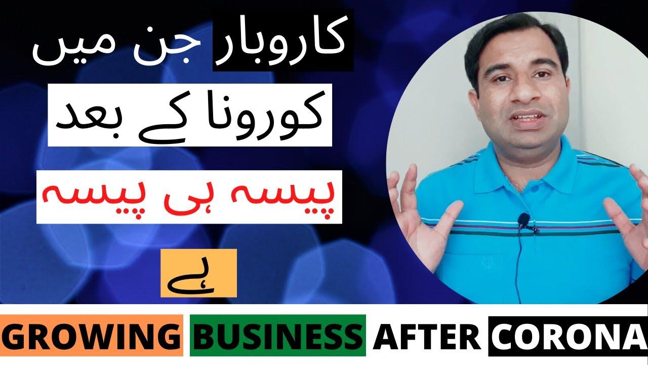 Best Business Ideas After Corona | Growing Business Due to Corona |Business After Corona in Pakistan