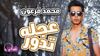 مهرجان عجله تدور وتجر فلوس محمد فرعون - Mohamed Froan Mahrgan Agala Tedor