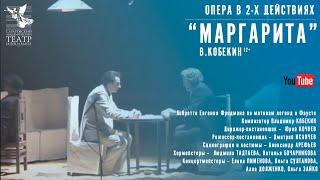 """Опера в 2х действиях """"Маргарита"""" / Саратовский театр оперы и балета"""