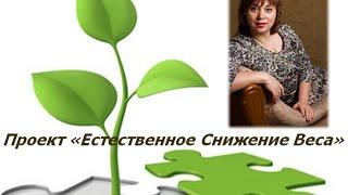 Наталья Козловская Я потеряла вес...за неделю программы *Интенсив*.Приготовление чечевицы