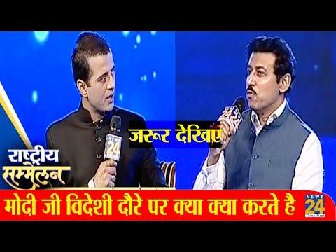 #RashtriyaSammelan: Rajyavardhan Rathore से सुनिए मोदी जी की अनसुनी बातें | News24