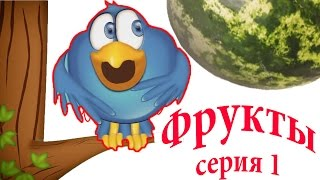 Навчальний мультфільм. Вчимо фрукти і ягоди. Розвиваючий мультик для дітей. серія 01