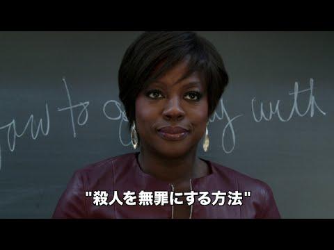 海外ドラマ殺人を無罪にする方法 シーズン1予告篇
