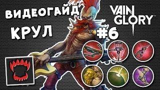 Vainglory 5v5 Видео Гайд #6: Оружейный Крул Лесник