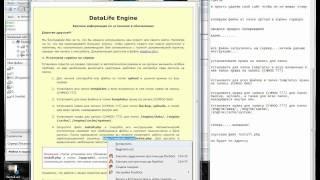 Видеоурок установки сайта DLE на хостинг  (2 часть)