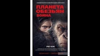 Фантастика фильм ПЛАНЕТА ОБЕЗЬЯН ВОЙНА War for the Planet of the Apes  Канал Высь kino film