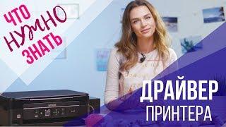 видео Что нужно знать о картриджах для принтеров
