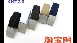 Обзор тканевых ремней из Китая (Aliexpress)