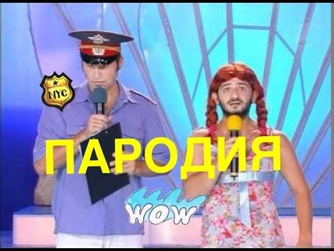 пародия КВН Гадя Петрович Хренова....смотреть в наушниках(слушать в наушниках)