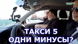 Такси 5. Одни минусы в фильме? Киноблог от