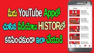 How To Stop Youtube App From Saving Your Watch History | Clear YouTube History | Telugu Tech Trends