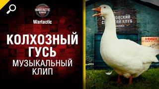 Колхозный гусь - музыкальный клип от Студия ГРЕК и Wartactic [World of Tanks]