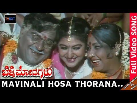Belli Modagalu Songs || Ramesh Aravind, Malashree || Mavinali Hosa Thorana