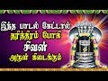 Most Powerful Sivan Tamil Bhakti Padangal | Best Tamil Devotional Songs