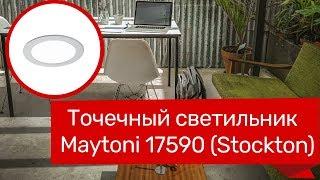 Точечный светильник MAYTONI 17590, 17542 (MAYTONI Stockton DL015-6-L7W, DL019-6-L9W) обзор
