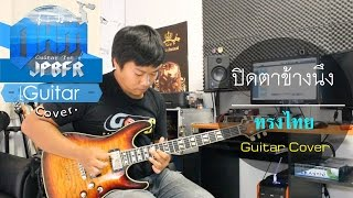 ปิดตาข้างนึง - ทรงไทย (Guitar Cover)