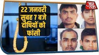 Nirbhaya Case में डेथ वारंट हुआ जारी, 22 जनवरी को दी जाएगी दोषियों को फांसी
