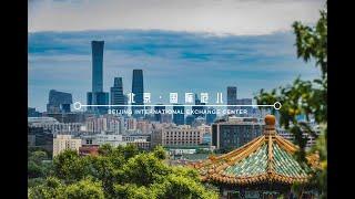 Beijing International Exchange Center