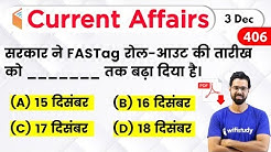 5:00 AM - Current Affairs 2019 | 3 Dec 2019 | Current Affairs Today | wifistudy