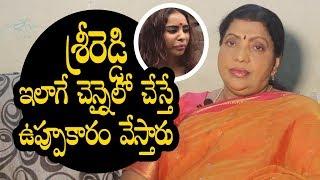 Veteran Actress Jayasheela about Sri Reddy Cast...