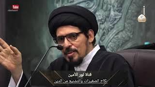 الزواج من الصغيرات والتشنيع على الدين   السيد منير الخباز