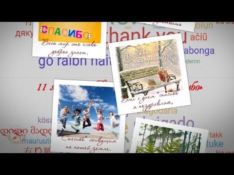 СПАСИБО всем! Сегодня Международный день СПАСИБО  Музыкальная видео открытка – поздравление с праздн