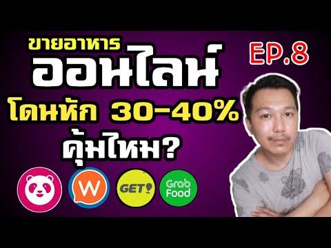 [ขายอาหารออนไลน์Ep.8] ขายอาหารกับ foodpanda ,lineman ,get grabfood โดนหักกี่ % แล้วคุ้มไหม มาดูกัน   ข้อมูลที่อัปเดตใหม่เกี่ยวกับline man ร้านอาหาร