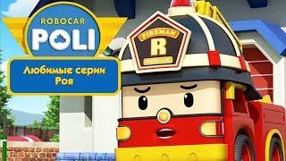 Робокар Поли - Любимые серии Роя | Поучительный мультфильм