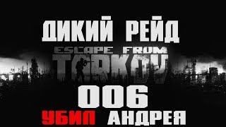 Escape from Tarkov Дикий рейд 006 Убил Андрея
