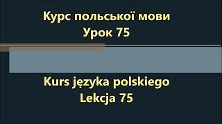 Польська мова. Урок 75 - Щось обґрунтовувати 1