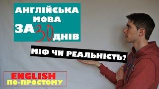 Швидко вивчити англійську мову! Міф чи реальність?