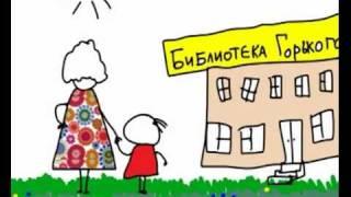 мультфильм про библиотеку.mp4