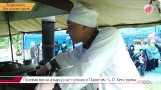 Полевая кухня и народные гуляния(, 2015-05-09T17:08:24.000Z)
