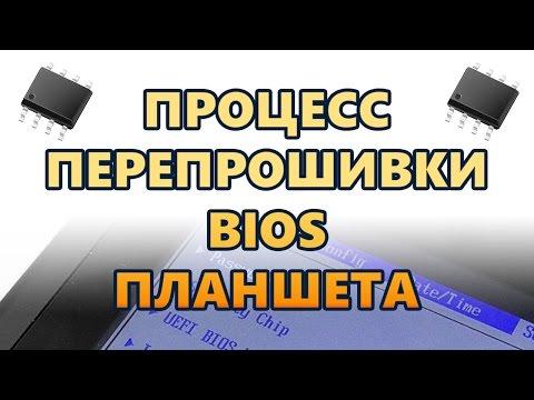 Как обновить биос на планшете hp