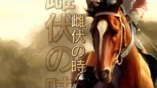 Winning Post 7 MAXIMUM 2008 帝王の帰還『トウカイテイオー』