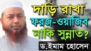দাড়ি রাখা ফরজ-ওয়াজিব নাকি সুন্নত | ড মুফতি ইমাম হোসাইন | Dari Dr Mufti Imam Hossain