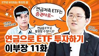 [이부장] 연금으로 ETF 투자하기 이부장 11화
