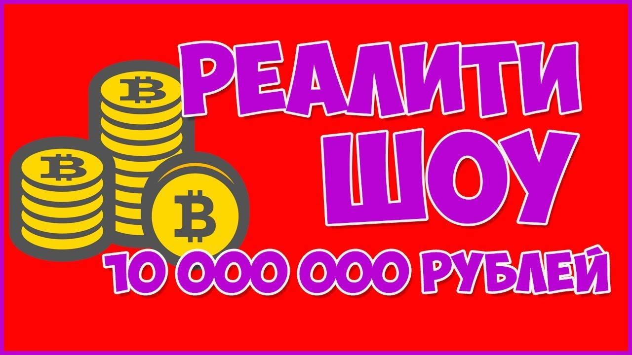 Реалити шоу как заработать 10 000 000 рублей, как зарабатывать деньги в интернете, заработок денег!