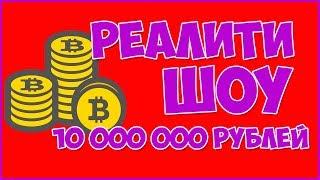 Как заработать первые 10 рублей за 5 минут в Интернете?