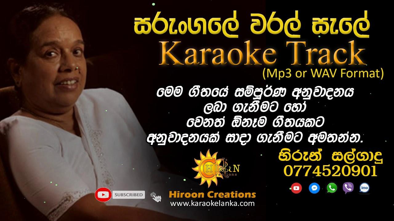 Download Sarungale Waral Sale Karaoke Track Hiroon Creations Nanda Malini