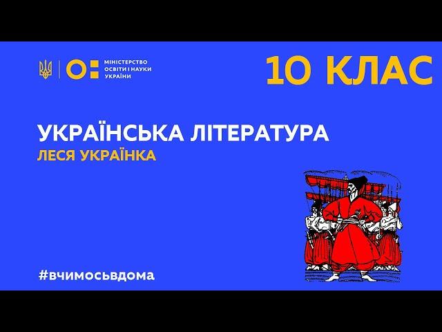 10 клас. Українська література. Леся Українка (Тиж.1:ПТ)